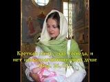 Женщина в Православии